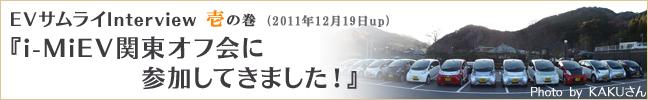 EVサムライInterview 壱の巻 (2011年12月19日up)『i-MIEV関東オフ会に参加してきました!』
