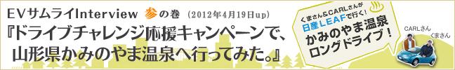 EVサムライInterview 参の巻 (2012年4月19日up)『ドライブチャレンジ応援キャンペーンで、山形県かみのやま温泉へ行ってみた。』