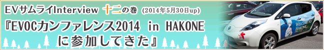 EVサムライInterview 十ニの巻 (2014年5月30日up)『EVOCカンファレンス2014 in HAKONEに参加してきた』